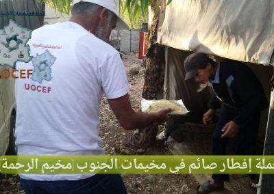 Distribution de repas du Ramadan dans les camps de réfugiés au Sud de la Syrie en partenariat avec UOCEF